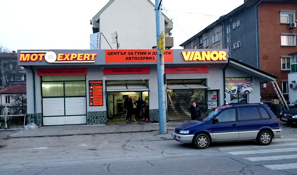 feb97854f80 Автосервиз Пловдив -